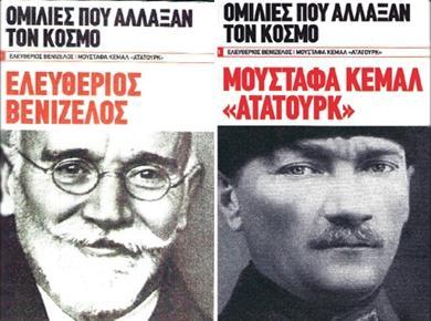 Atatürk Nutuk TaNea